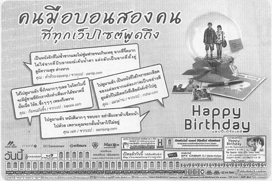Happy Birthday Movie Ad