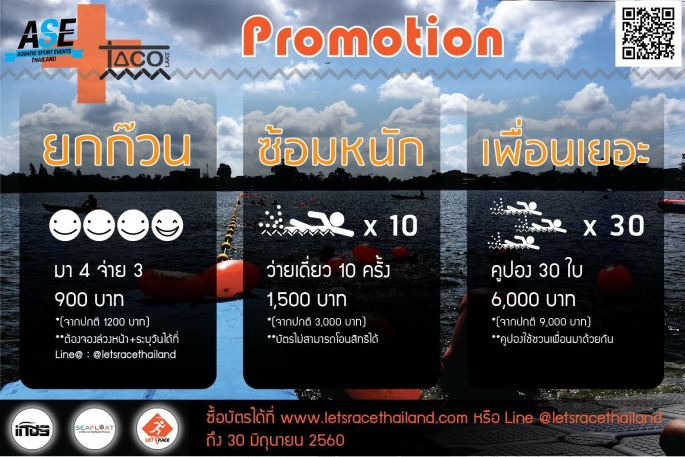 laketaco-promotion